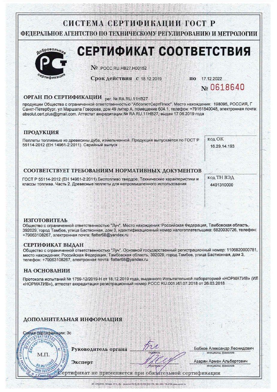 сертификат на пеллеты